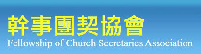 幹事團契協會 標誌
